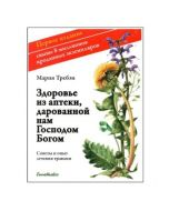 Health Through God`s Pharmacy (Russian Edition) 88 pages by Maria Treben