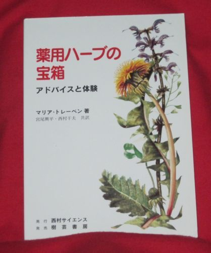 Health Through God`s Pharmacy (Japanese Edition) pages by Maria Treben